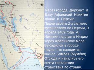 Через города Дербент и Баку, Афанасий Никитин попал в Персию. После своего 2-