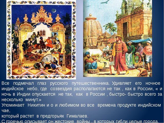Все подмечал глаз русского путешественника. Удивляет его ночное индийское неб...