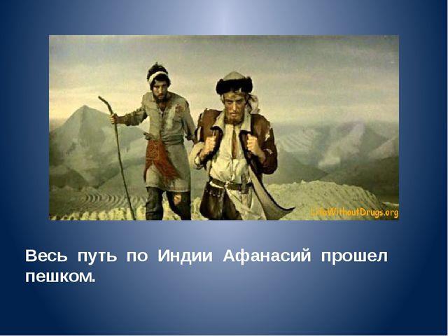 Весь путь по Индии Афанасий прошел пешком.