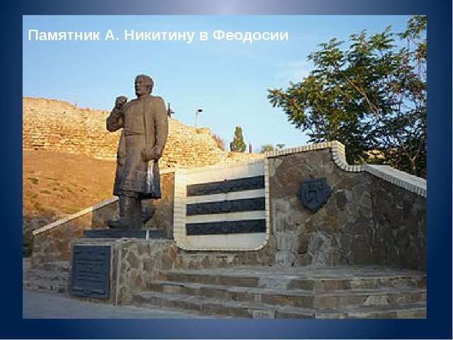 Памятник А. Никитину в Феодосии