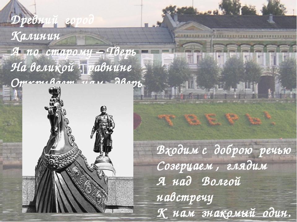 Древний город Калинин А по старому – Тверь На великой равнине Открывает нам д...
