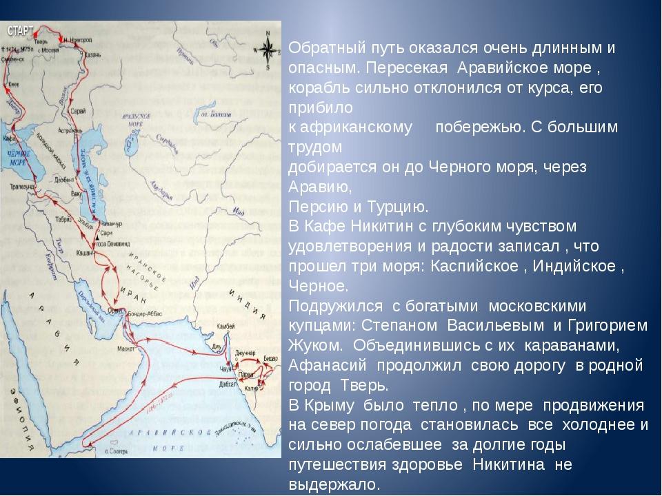 Обратный путь оказался очень длинным и опасным. Пересекая Аравийское море , к...