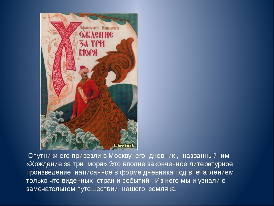 Спутники его привезли в Москву его дневник , названный им «Хождение за три м...