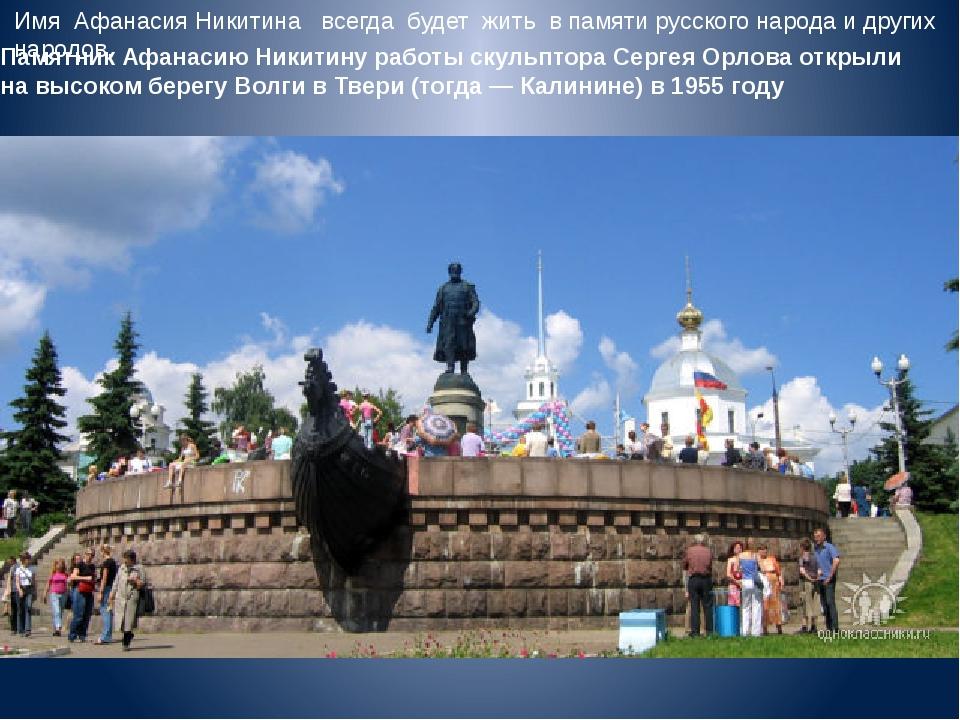 Памятник Афанасию Никитину работы скульптора Сергея Орлова открыли на высоко...