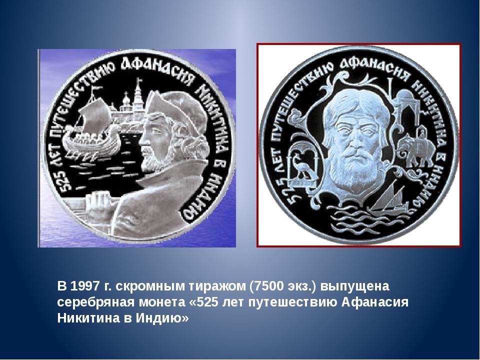 В 1997 г. скромным тиражом (7500 экз.) выпущена серебряная монета «525 лет п...