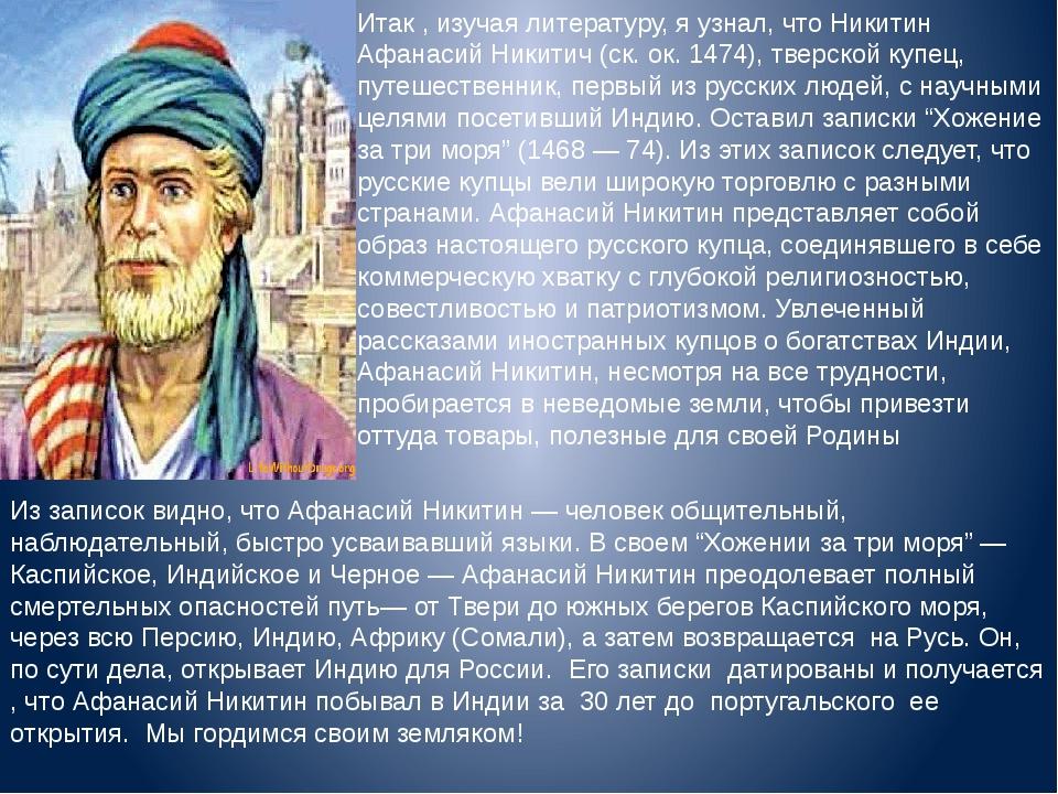 Итак , изучая литературу, я узнал, что Никитин Афанасий Никитич (ск. ок. 1474...