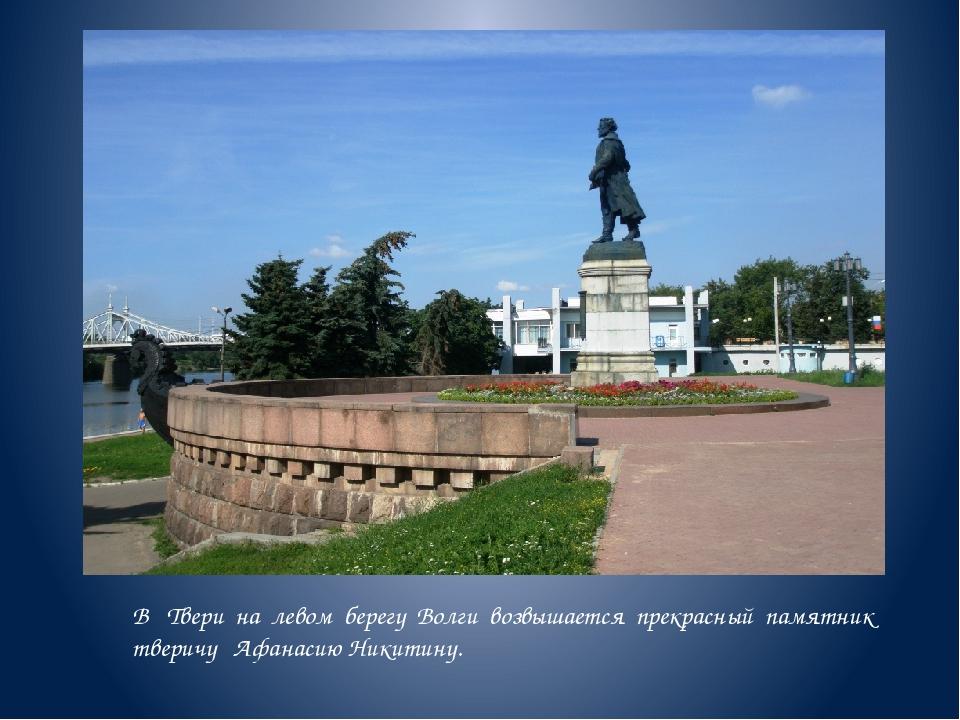 В Твери на левом берегу Волги возвышается прекрасный памятник тверичу Афанаси...