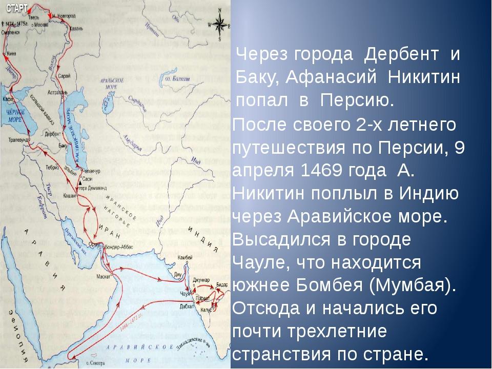 Через города Дербент и Баку, Афанасий Никитин попал в Персию. После своего 2-...