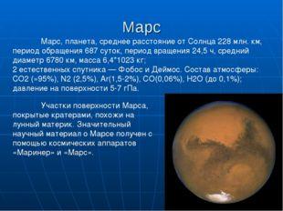 Марс Участки поверхности Марса, покрытые кратерами, похожи на лунный материк