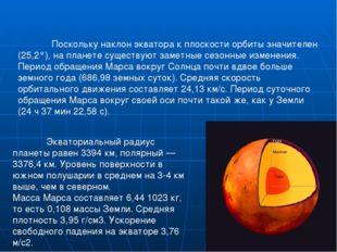 Экваториальный радиус планеты равен 3394 км, полярный — 3376,4 км. Уровень