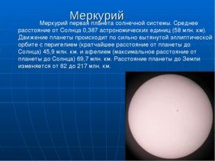 Меркурий Меркурий первая планета солнечной системы. Среднее расстояние от Со