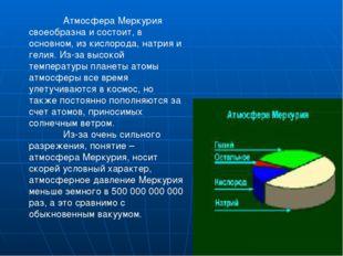 Атмосфера Меркурия своеобразна и состоит, в основном, из кислорода, натрия и
