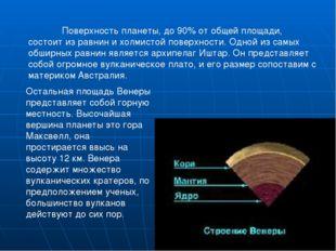 Поверхность планеты, до 90% от общей площади, состоит из равнин и холмистой