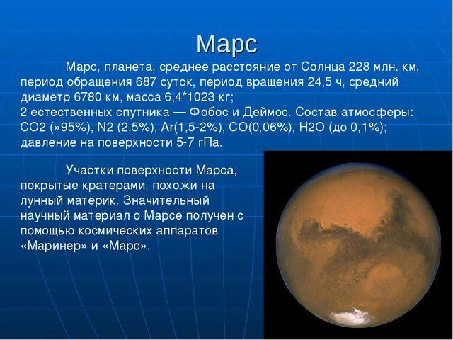 Марс Участки поверхности Марса, покрытые кратерами, похожи на лунный материк...