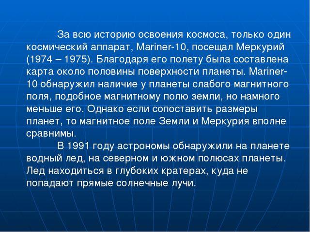 За всю историю освоения космоса, только один космический аппарат, Mariner-10...