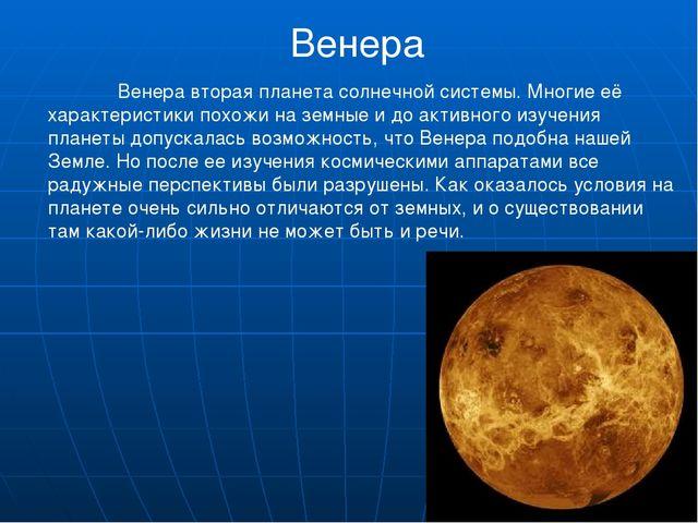 Венера вторая планета солнечной системы. Многие её характеристики похожи на...