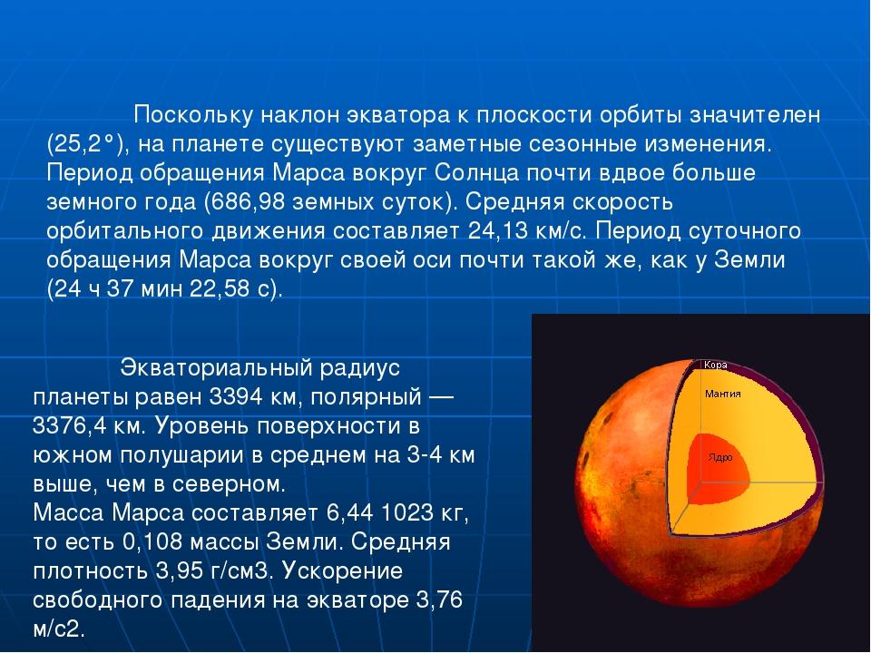 Экваториальный радиус планеты равен 3394 км, полярный — 3376,4 км. Уровень...