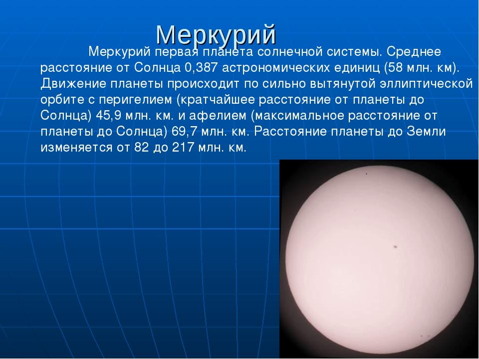 Меркурий Меркурий первая планета солнечной системы. Среднее расстояние от Со...