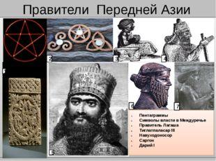 Правители Передней Азии 1 2 Пентаграммы Символы власти в Междуречье Правитель