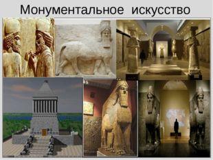 Монументальное искусство