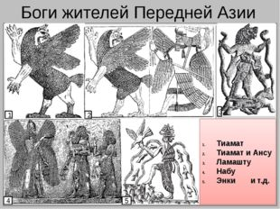 Боги жителей Передней Азии 1 2 3 4 5 Тиамат Тиамат и Ансу Ламашту Набу Энки и