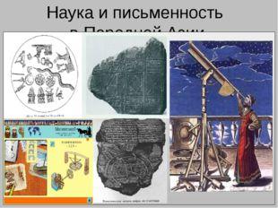 Наука и письменность в Передней Азии