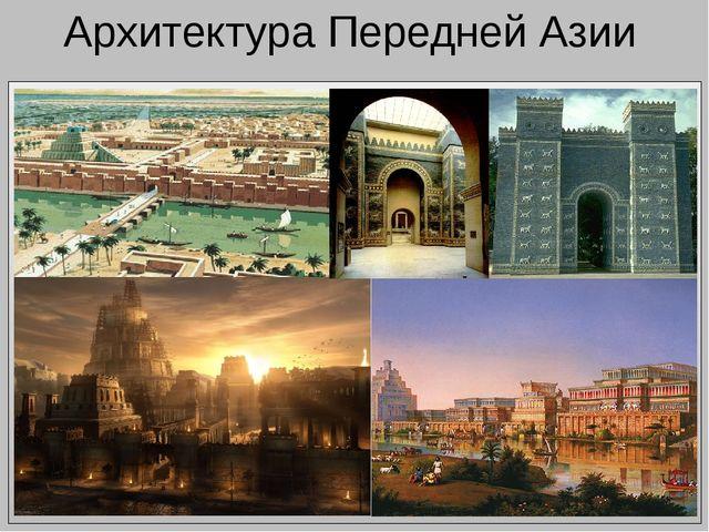 Архитектура Передней Азии