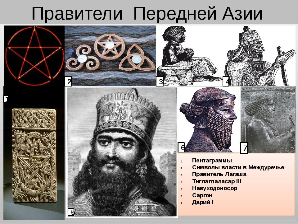 Правители Передней Азии 1 2 Пентаграммы Символы власти в Междуречье Правитель...