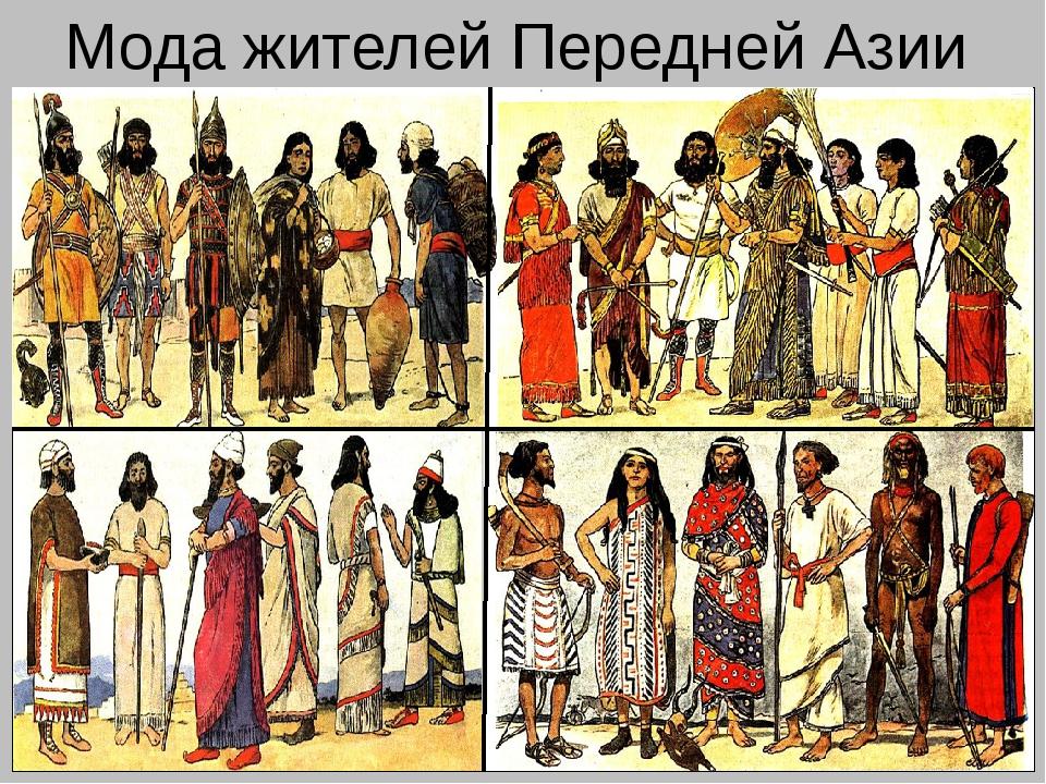 Мода жителей Передней Азии