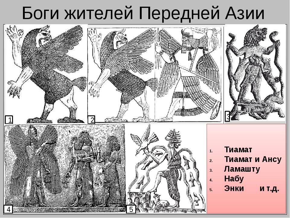 Боги жителей Передней Азии 1 2 3 4 5 Тиамат Тиамат и Ансу Ламашту Набу Энки и...