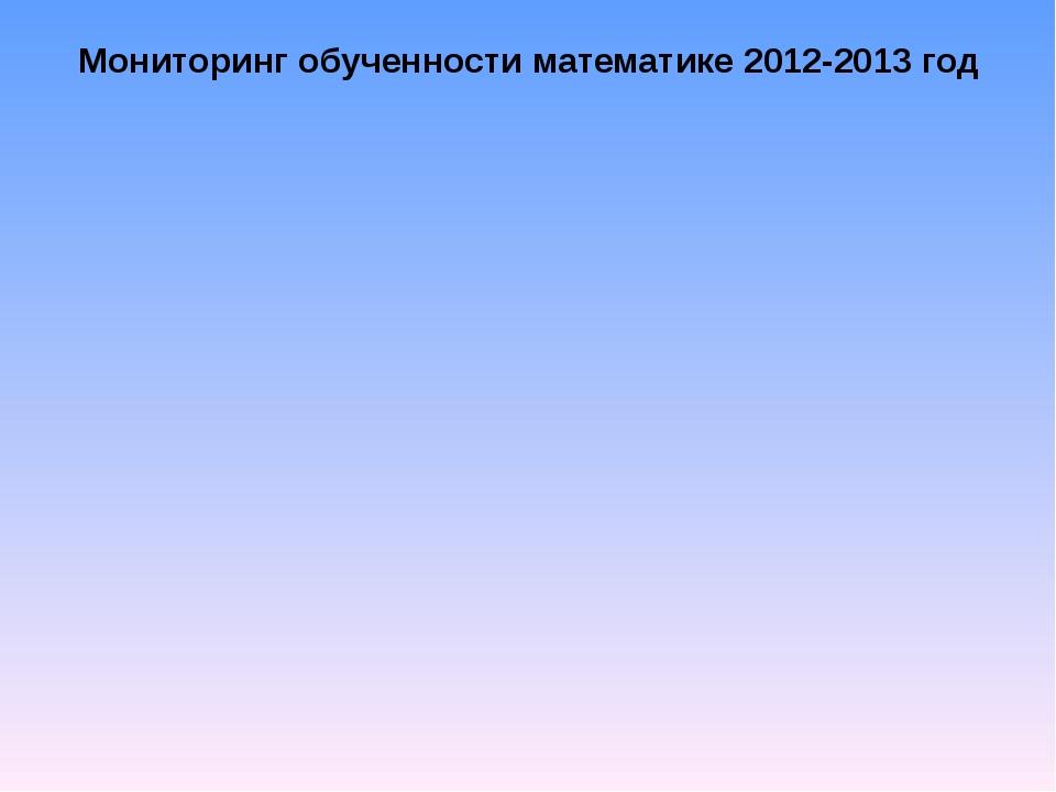Мониторинг обученности математике 2012-2013 год