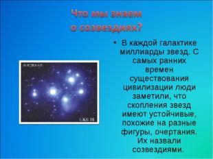 В каждой галактике миллиарды звезд. С самых ранних времен существования цивил