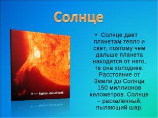 Солнце дает планетам тепло и свет, поэтому чем дальше планета находится от не