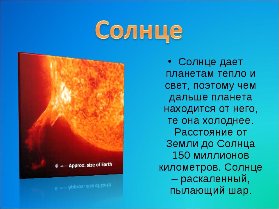 Солнце дает планетам тепло и свет, поэтому чем дальше планета находится от не...