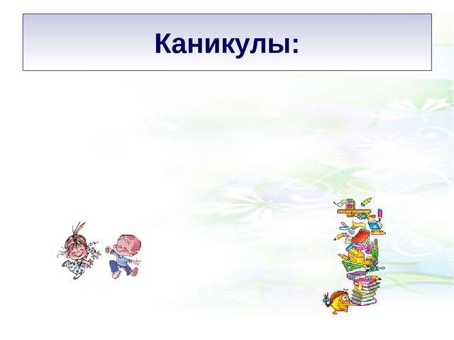 Каникулы: