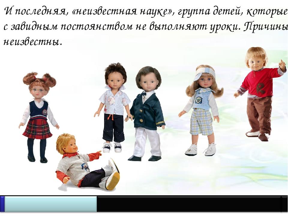 И последняя, «неизвестная науке», группа детей, которые с завидным постоянств...