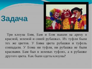 Задача Три клоуна Бим, Бам и Бом вышли на арену в красной, зеленой и синей р