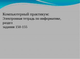 Компьютерный практикум: Электронная тетрадь по информатике, раздел задания 15