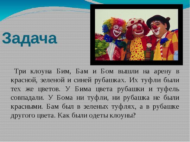 Задача Три клоуна Бим, Бам и Бом вышли на арену в красной, зеленой и синей р...