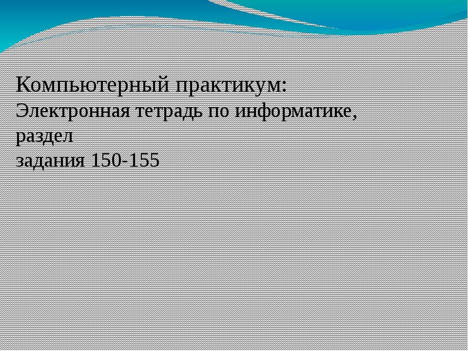 Компьютерный практикум: Электронная тетрадь по информатике, раздел задания 15...