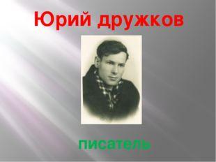 Юрий дружков писатель