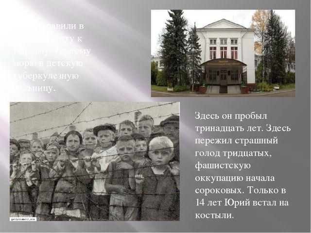 Его отправили в далекую Ялту к теплому Черному морю в детскую туберкулезную б...
