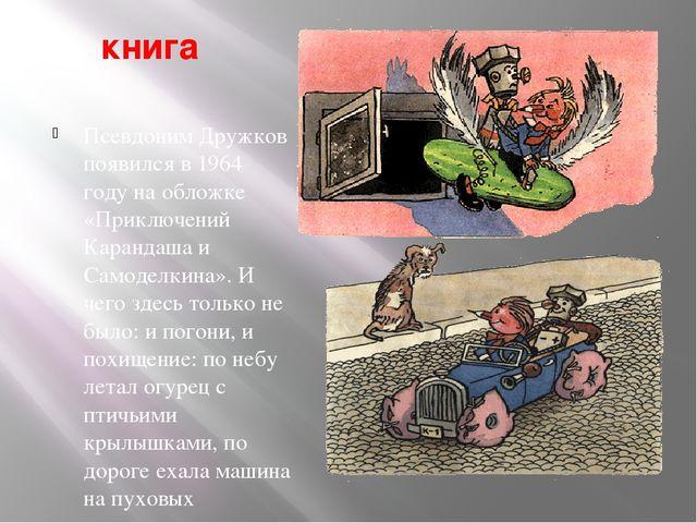 книга Псевдоним Дружков появился в 1964 году на обложке «Приключений Карандаш...