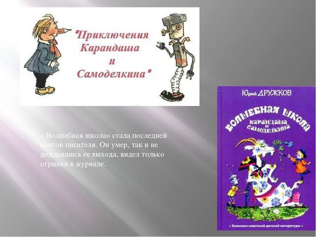 « Волшебная школа» стала последней книгой писателя. Он умер, так и не дождавш...