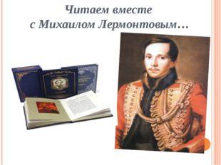Читаем вместе с Михаилом Лермонтовым…
