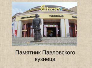 Памятник Павловского кузнеца