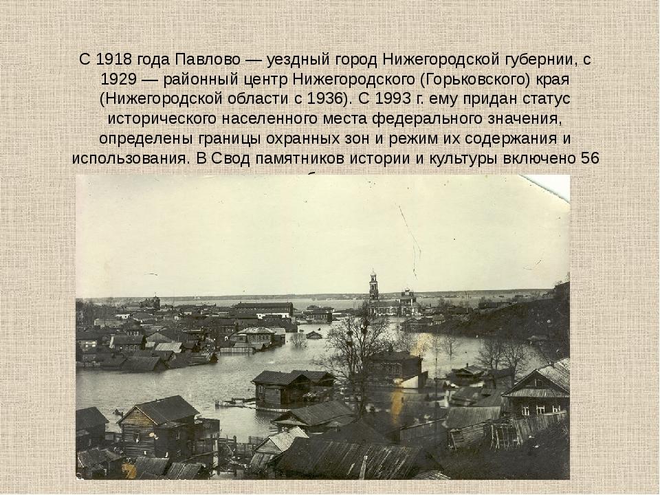С 1918 года Павлово — уездный город Нижегородской губернии, с 1929 — районный...