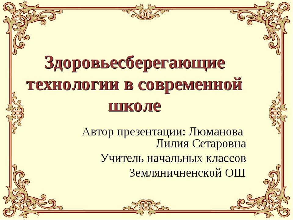 Здоровьесберегающие технологии в современной школе Автор презентации: Люманов...