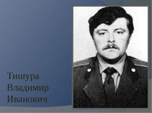 Тишура Владимир Иванович
