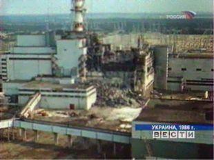 Разрушили разгрузочную сторону реактора, подплиточный отсек и часть здания.